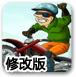 摩托车高手修改版