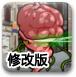 杀人机械脑修改版