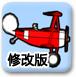 空中竞速修改版