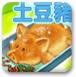 土豆烤乳猪中文版