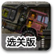 工地大卡车2选关版