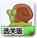 蜗牛找壳选关版