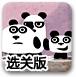 小熊猫逃生记2选关版