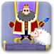清理绵羊的国王