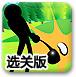 滚动的高尔夫球选关版
