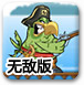 愤怒的鹦鹉海盗无敌版