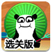 饲养熊猫选关版
