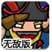 最强海盗之战无敌版