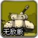防空坦克之绝境重生无敌版