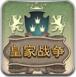 皇家战争 汉化版[需全屏]