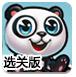 小熊猫环游世界选关版