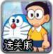 哆啦A梦勇闯巨人岛选关版