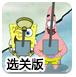 海绵宝宝抓水母大赛选关版