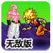 龙珠激斗2.9无敌版