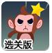 猴子偷星星选关版