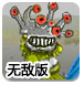 怪物实验2中文无敌版