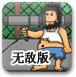 野蛮流浪汉4中文无敌版