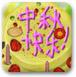 中秋节生日蛋糕