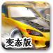 职业赛车GT变态版