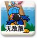 黑嘴鸟的宝藏湾无敌版