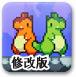 恐龙兄弟修改版