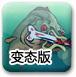 恐怖食人鱼2变态版