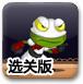 忍者青蛙王子选关版
