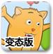金猫气球追爱变态版