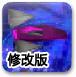 3D战机大乱斗修改版