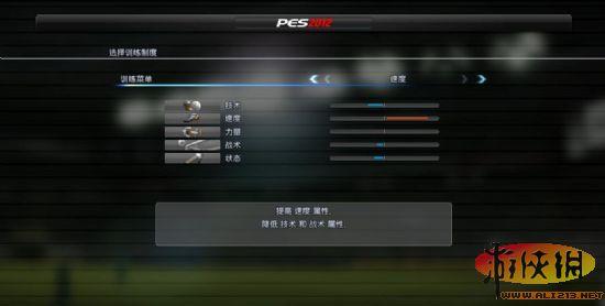 《实况足球2012》大师联赛里实现6个a训练指