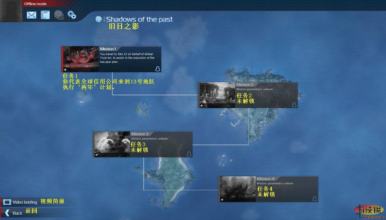 《纪元2070》菜单翻译截图