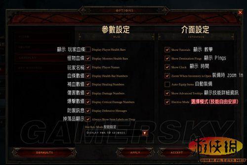 《暗黑破坏神3》试玩版界面菜单翻译
