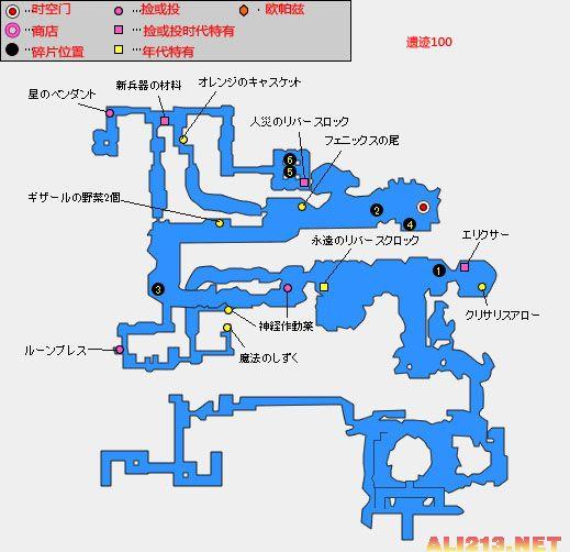 《最終幻想13-2》全支線及道具地圖攻略_最終幻想13-2攻略