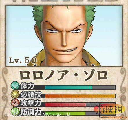 《海賊王無雙》全人物lv50(max)基礎能力資料_海賊王無雙攻略