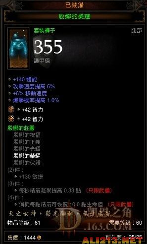 暗黑破坏神3 秘术师未央篇 神级配装指南 5