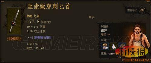 暗黑破坏神3mf属性和其效率研究 4 暗黑破坏神3攻略秘籍 ...