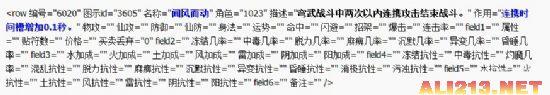 《仙劍奇俠傳5前傳》連攜技時間延長方法