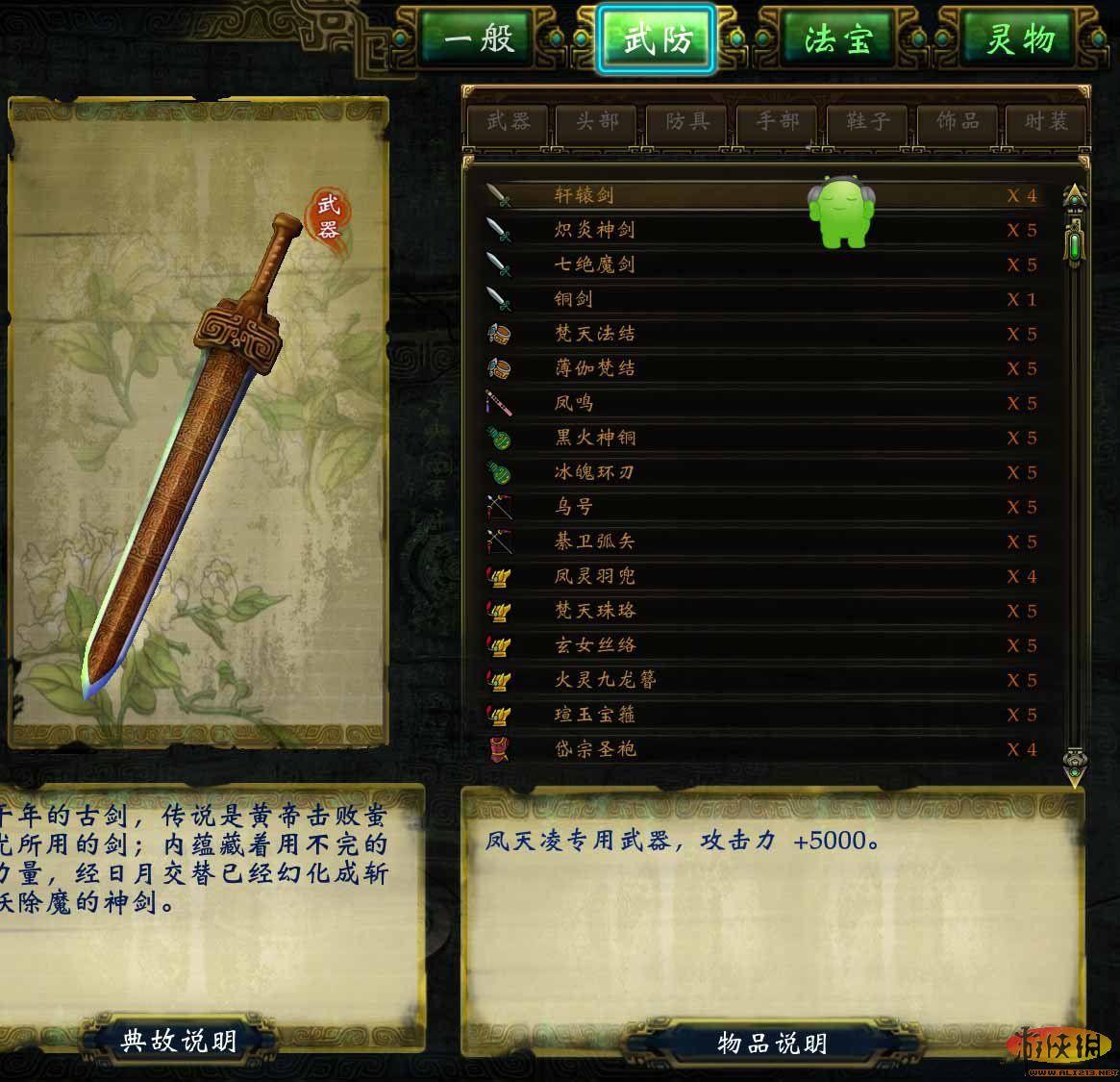 《轩辕剑6》如何获得轩辕剑的方法