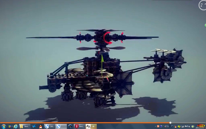《围攻》阿帕奇直升机,完美复刻,仿实机4通道操作。   最初从视频中看到的直升机,非常震惊非常喜欢,网上又不能找到资源下载,于是琢磨着自己复刻一架,慢慢截图研究,琢磨结构,最终成功完美再现全部机能。   机能介绍:   可进行升降,前后,左右平移,左右转弯,四通道操作。   主旋翼叶片角度调节升力,主轴可前后倾斜。   武装方面,附带一发炮弹,四枚炸弹。  视频中的直升机  复刻版      操作:   油门【2键】(反向油门【5键】应该不会用到)   主旋翼叶片下倾(下降)【1键】   主旋翼叶片上