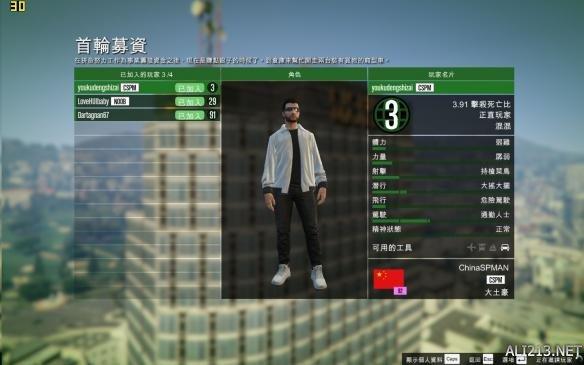 侠盗猎车手5(gta5)男性角色捏脸数据一览