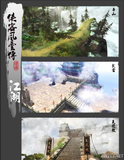 大地图模式_侠客风云传人物系统介绍