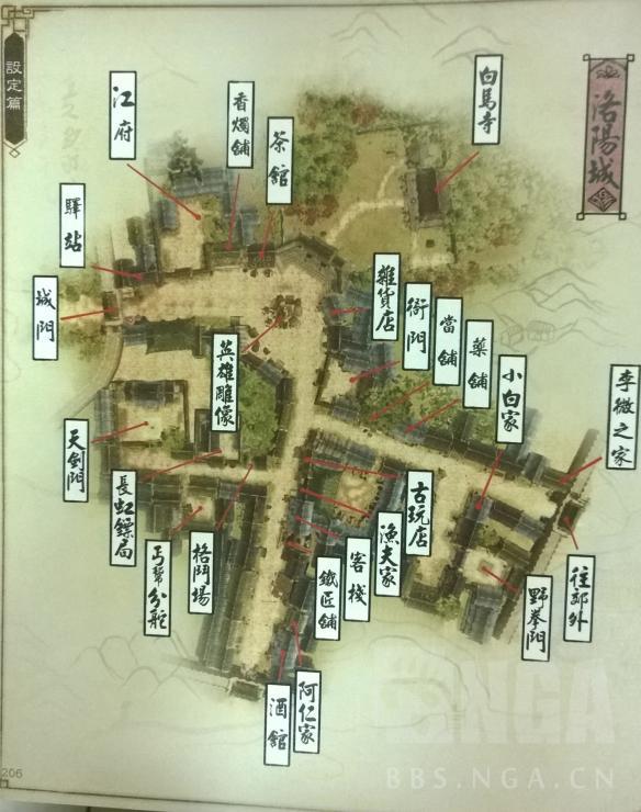 《侠客风云传》官方攻略扫描地图(洛阳+杭州+成都)