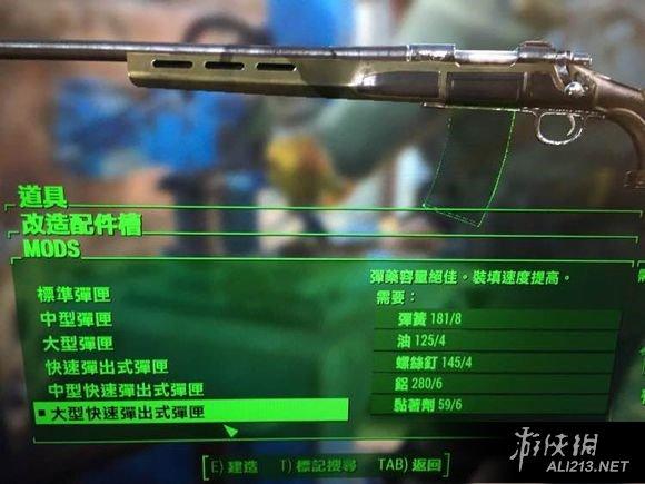 《辐射4》不用点枪支迷技能修改获取武器装备教程