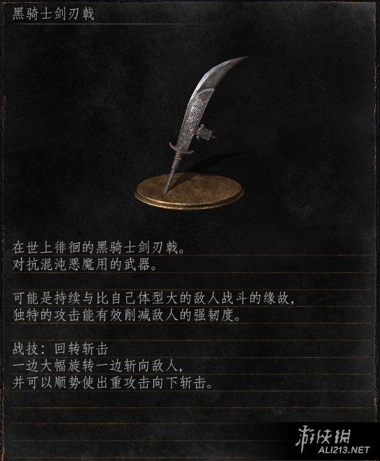 黑骑士剑刃戟_a骑士之魂31.03版大剑、戟类武攻略秦岚