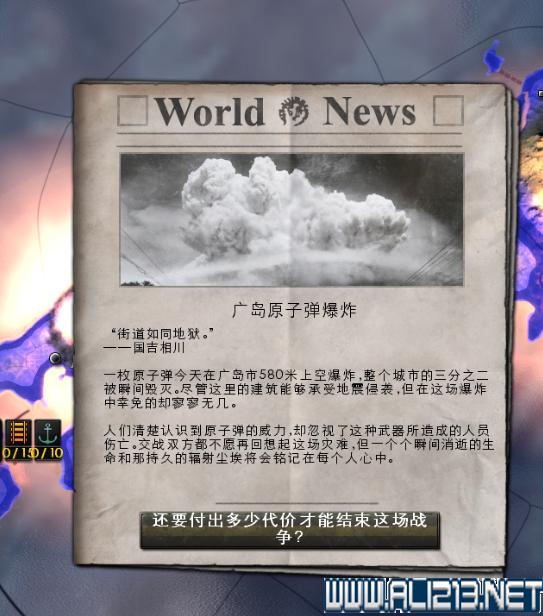 钢铁雄心4原子弹爆炸事件图文赏析