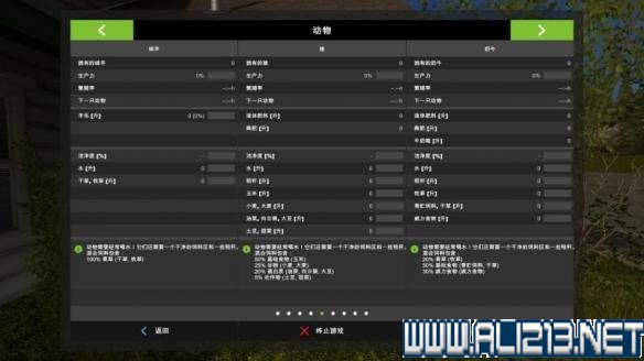 游戏界面介绍(2)_模拟农场17农场图文沙漠教程系统任务攻略星际争霸图片