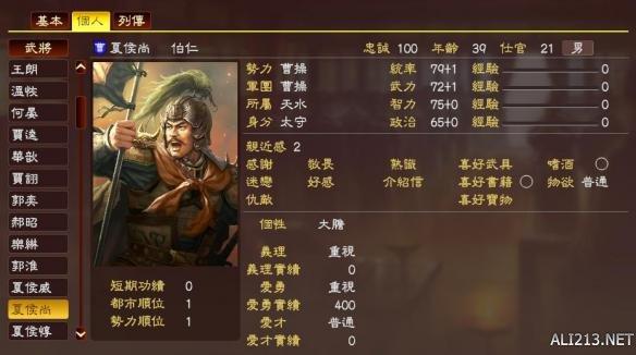 三国志13魏国全武将技能列传图文...