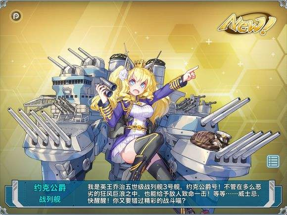 战舰公爵R圣建约克少女圣建公式v战舰_战10天左右佛山出发自驾游攻略图片