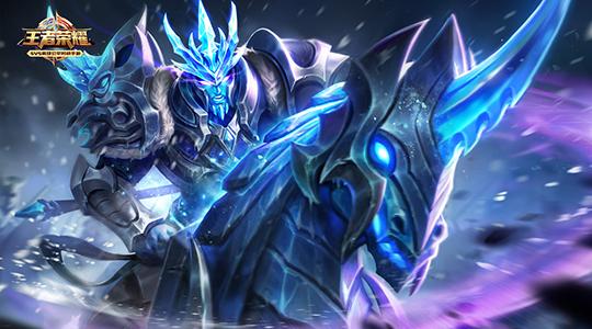冰封战神是王者荣耀一周年限定皮肤,绝版是肯定的,原价888点券图片