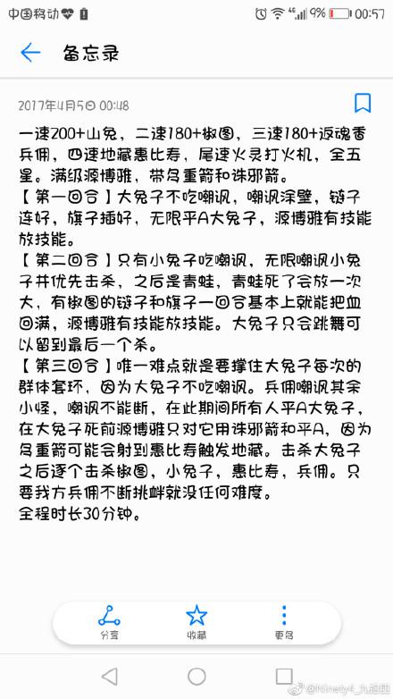 师山兔大暴走副本十层无SSR通关最强攻略_阴北京住宿攻略西客站附近图片